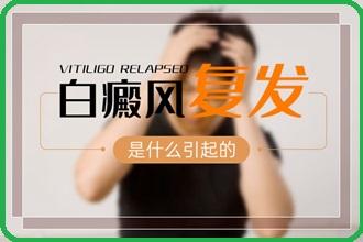 【白癜风课堂】手部白点风如何才能避免扩散?
